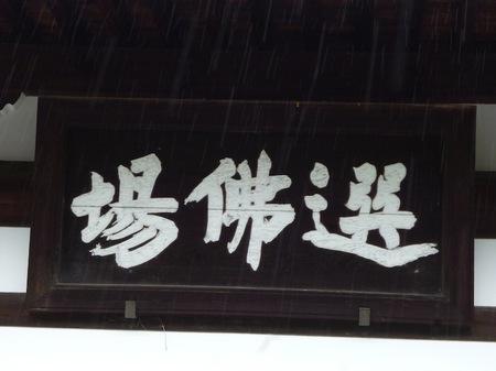 171天龍寺6.JPG